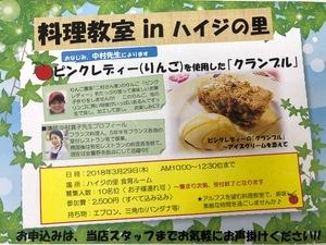 料理教室 in ハイジの里☆