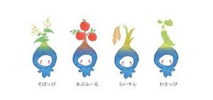 ▲安曇野の農産物を応援するキャラクター「あづみ〜ず」