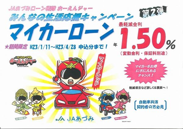 20110111oshirase1.jpg