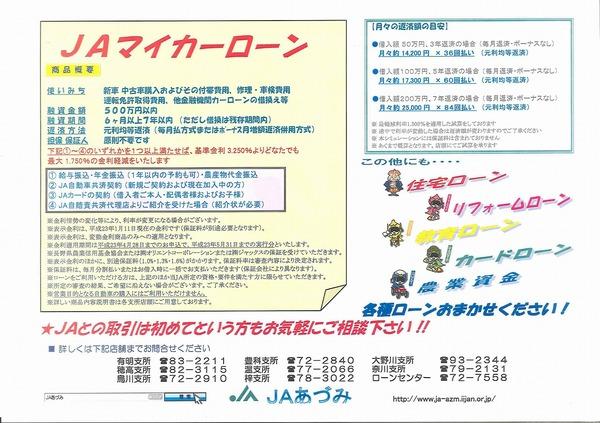 20110111oshirase2.jpg