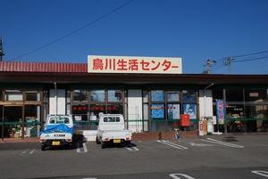 烏川生活センターのコンビニエンス・ストア転換に伴う店舗業務休業のお知らせ