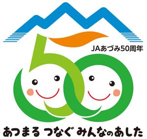▲創立50周年記念事業のロゴマークとキャッチコピー