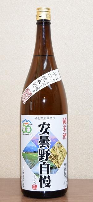▲純米酒『安曇野自慢』