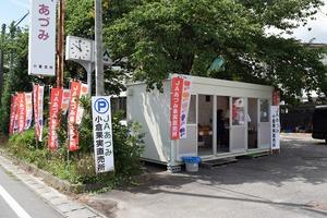小倉果実直売所がオープンしました!