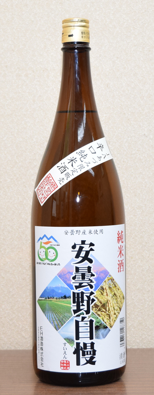 JAあづみオリジナル限定生産 純米酒『安曇野自慢』