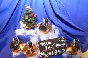 ▲大人気の「大人の林檎リキュール」(1本360ml、1,350円)