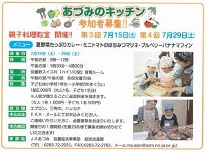 親子料理教室 参加者募集!!
