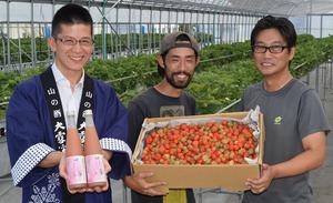 ▲「苺酒」をPRする生産者の細萱さん�と山縣敦さん�、薄井専務�