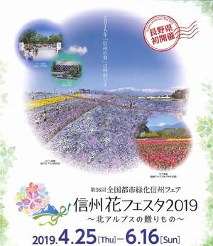 信州花フェスタ2019 メイン会場ボランティア募集