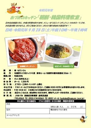 あづみのキッチン 参加者募集!!