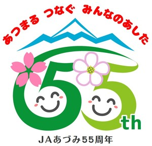 JAあづみ創立55周年記念ロゴマーク結果発表!!