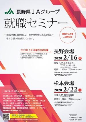 長野県JAグループ就職セミナー
