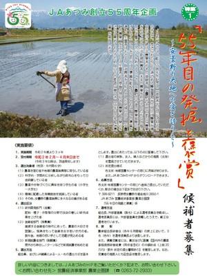 <JAあづみ創立55周年記念企画> 「55年目の発掘と褒賞 〜安曇野の大地への愛と誇りを〜」候補者募集