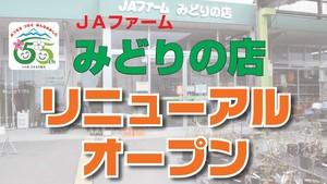 JAファームみどりの店 リニューアルオープン!!