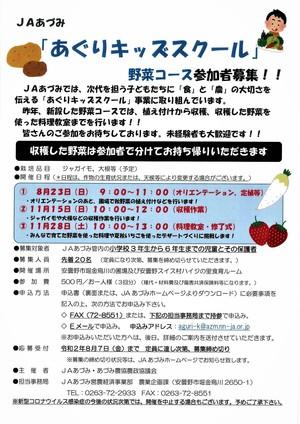 『あづみ野ふる里市玉ねぎ直売会』開催のお知らせ