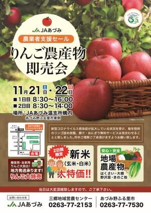 ▲農業者支援セール りんご農産物即売会の詳細