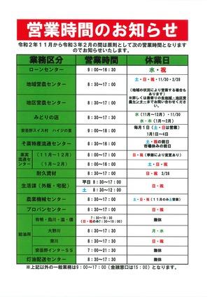 ▲営業時間のお知らせ(令和2年11月〜令和3年2月まで)