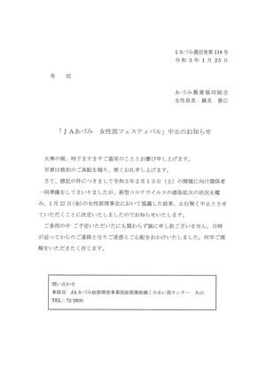 ▲中止のお知らせ