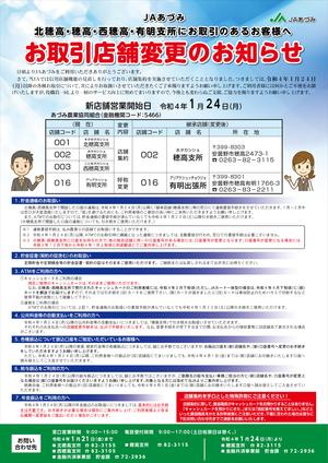 ▲お取引店舗変更のお知らせ