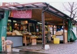 自然・健康食品の店 アイ・イトウ