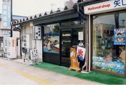 池田屋餅店