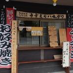 韓国料理 チヂミのハセガワ