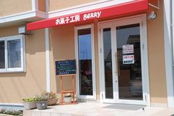 お菓子工房 BERRY