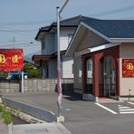 台湾ラーメン中華料理 国臣